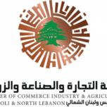 نحو مزيد تفعيل التعاون الثنائي بين غرفتي طرابلس و تونس